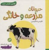 حیوانات مزرعه و خانگی (اولین کتاب من،بوردبوک)،(2زبانه،گلاسه)