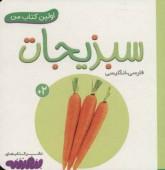 سبزیجات (اولین کتاب من،بوردبوک)،(2زبانه،گلاسه)