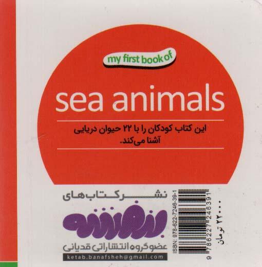 حیوانات دریایی (اولین کتاب من،بوردبوک)،(2زبانه،گلاسه)