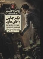 دکتر جکیل و آقای هاید (کتابخانه کلاسیک)