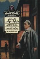 معماهای شرلوک هولمز (کتابخانه کلاسیک)