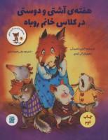 هفته ی آشتی و دوستی در کلاس خانم روباه (قصه های روزی روزگاری روباهی 4)،(گلاسه)