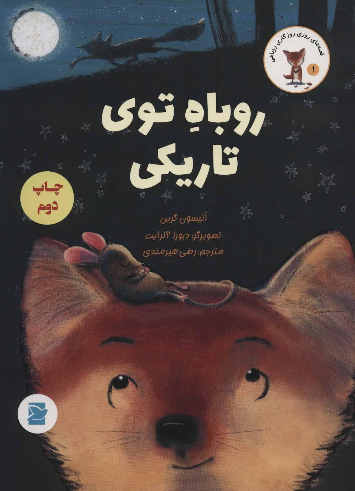 روباه توی تاریکی (قصه های روزی روزگاری روباهی)،(گلاسه)