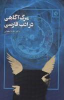 مرگ آگاهی در ادب فارسی