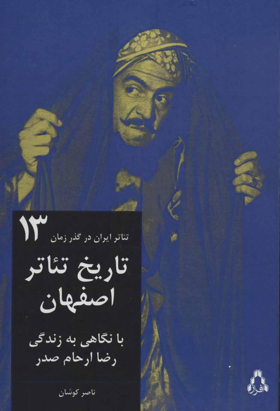 تاریخ تئاتر اصفهان:با نگاهی به زندگی رضا ارحام صدر (تئاتر ایران در گذر زمان13)