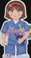 فومی عروسکی پرستار (گلاسه)
