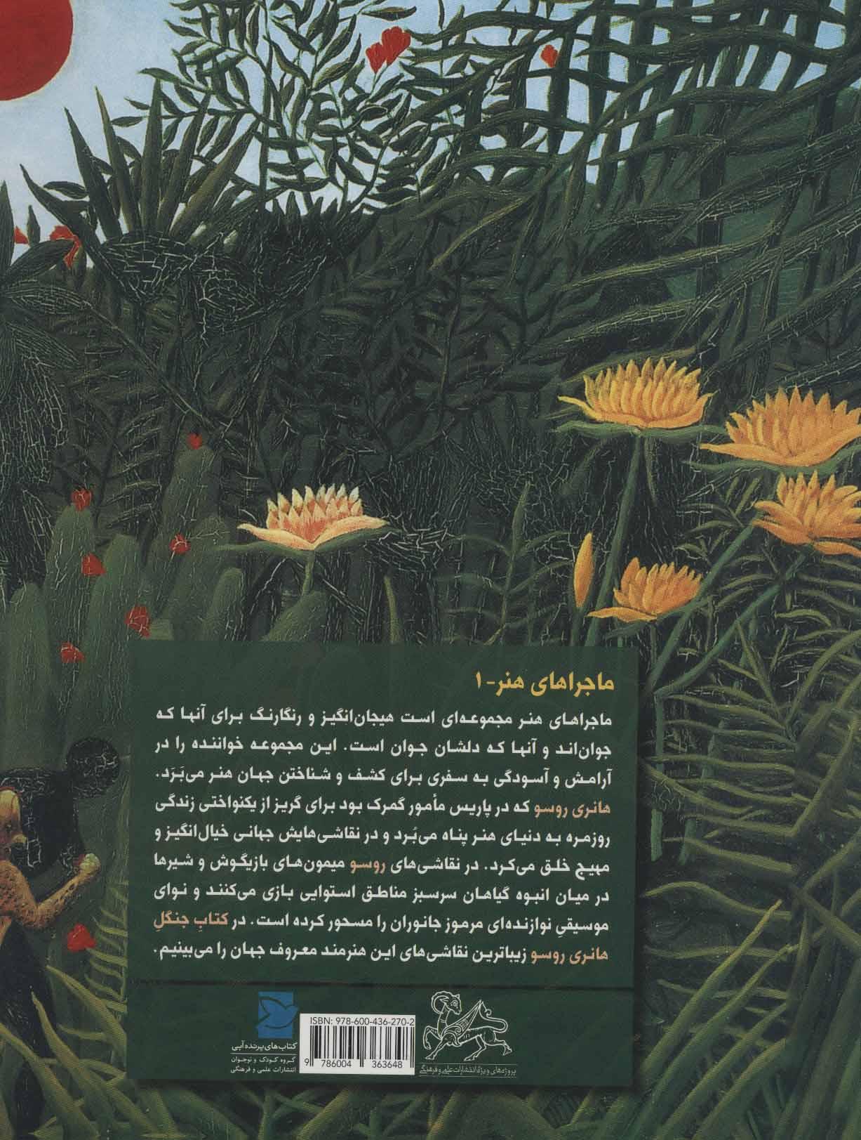 کتاب جنگل هانری روسو (گلاسه)