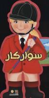 فومی عروسکی سوارکار (گلاسه)