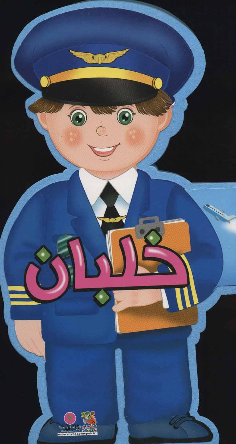 فومی عروسکی خلبان (گلاسه)