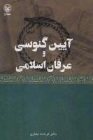 آیین گنوسی و عرفان اسلامی