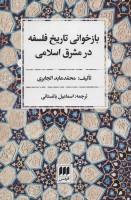 باز خوانی تاریخ فلسفه در مشرق اسلامی