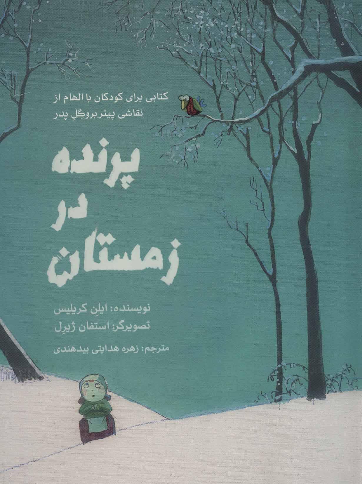 کتابی کوچک با الهام از هنرمندی بزرگ 5 (پرنده در زمستان)،(گلاسه)