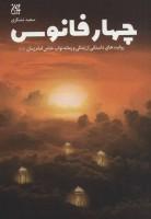 4 فانوس (روایت های داستانی از زندگی و زمانه نواب خاص امام زمان (عج))