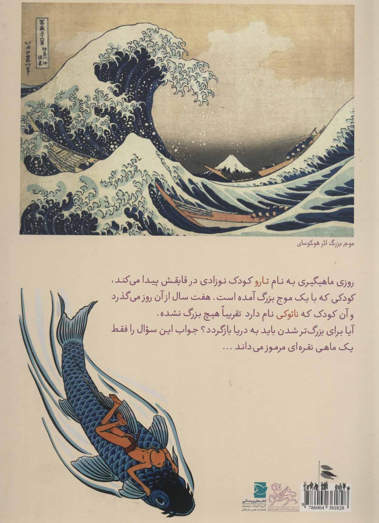 کتابی کوچک با الهام از هنرمندی بزرگ 4 (موج بزرگ)،(گلاسه)