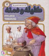 54 قصه از کلیله و دمنه 2 (طبیب و مرد شیاد و 2 قصه ی دیگر)