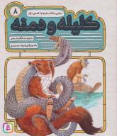 54 قصه از کلیله و دمنه 8 (مرغابی و شکار ستاره ها و 2 قصه ی دیگر)