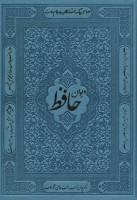 دیوان حافظ همراه با فالنامه (چرم)