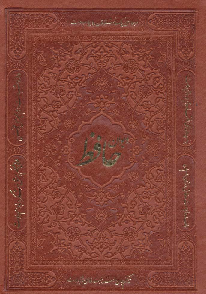 دیوان حافظ همراه با فالنامه (3رنگ،چرم)