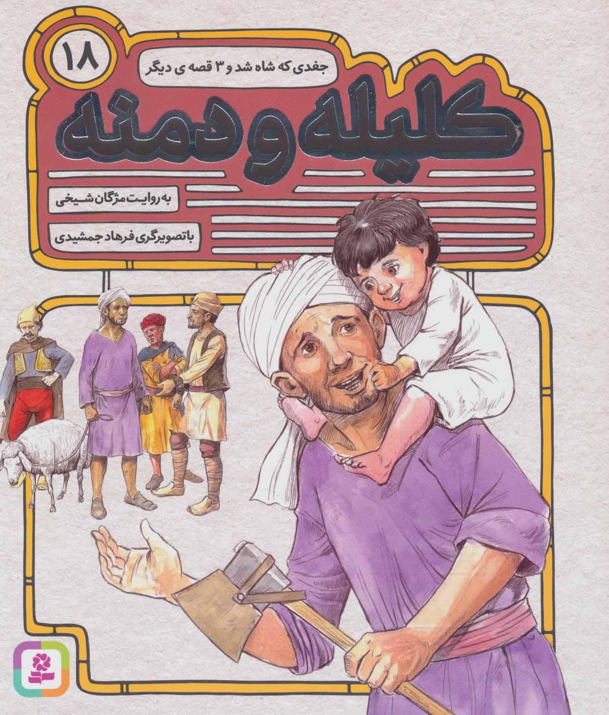 54 قصه از کلیله و دمنه18 (جغدی که شاه شد و 3 قصه ی دیگر)