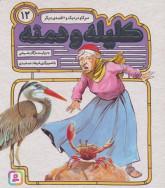 54 قصه از کلیله و دمنه12 (سر گاو در دیگ و 2 قصه ی دیگر)