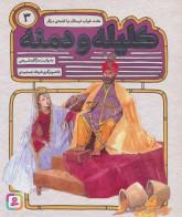 54 قصه از کلیله و دمنه 3 (هفت خواب ترسناک و 1 قصه ی دیگر)