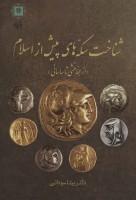 شناخت سکه های پیش از اسلام (از هخامنشی تا ساسانی)