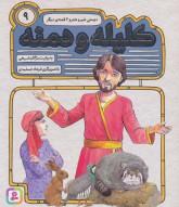 54 قصه از کلیله و دمنه 9 (دوستی شیر و شتر و 2 قصه ی دیگر)