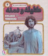 54 قصه از کلیله و دمنه 4 (جواهرساز و بازرگان و 2 قصه ی دیگر)