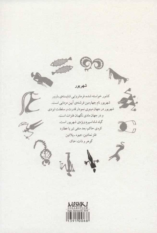 دفتر یادداشت ماههای تولد خط دار (شهریور)