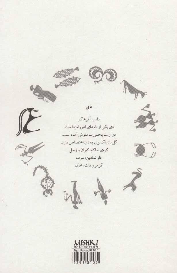 دفتر یادداشت ماههای تولد بدون خط (دی)