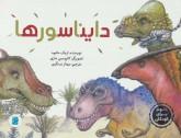 دایناسورها (علوم برای کودکان)،(گلاسه)