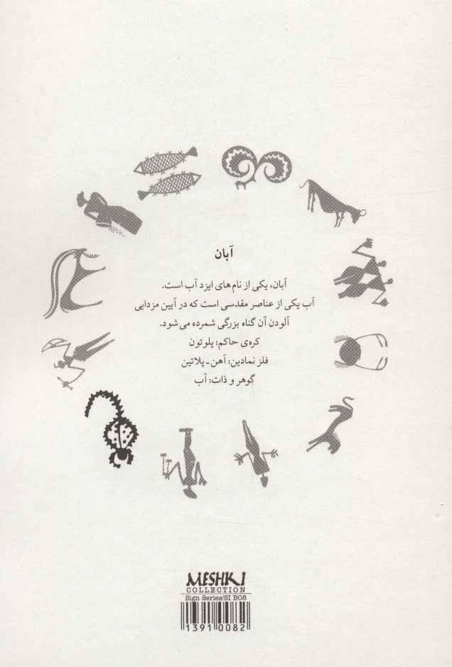 دفتر یادداشت ماههای تولد بدون خط (آبان)