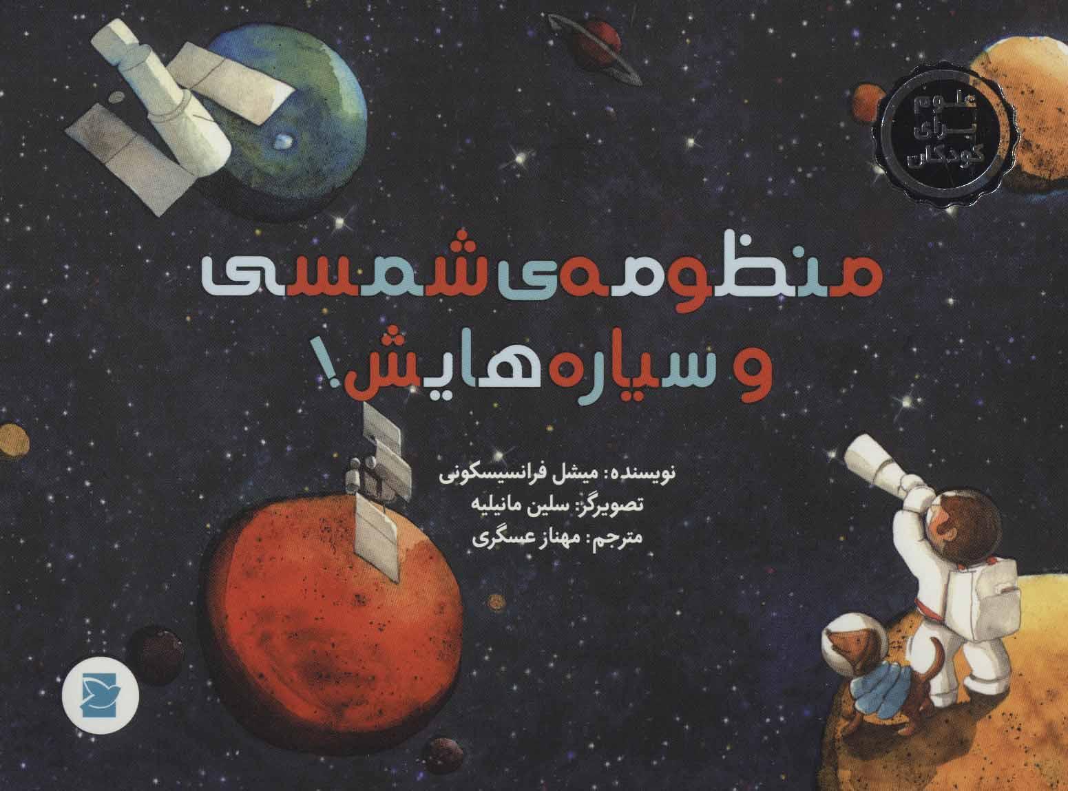 منظومه ی شمسی و سیاره هایش! (علوم برای کودکان)،(گلاسه)