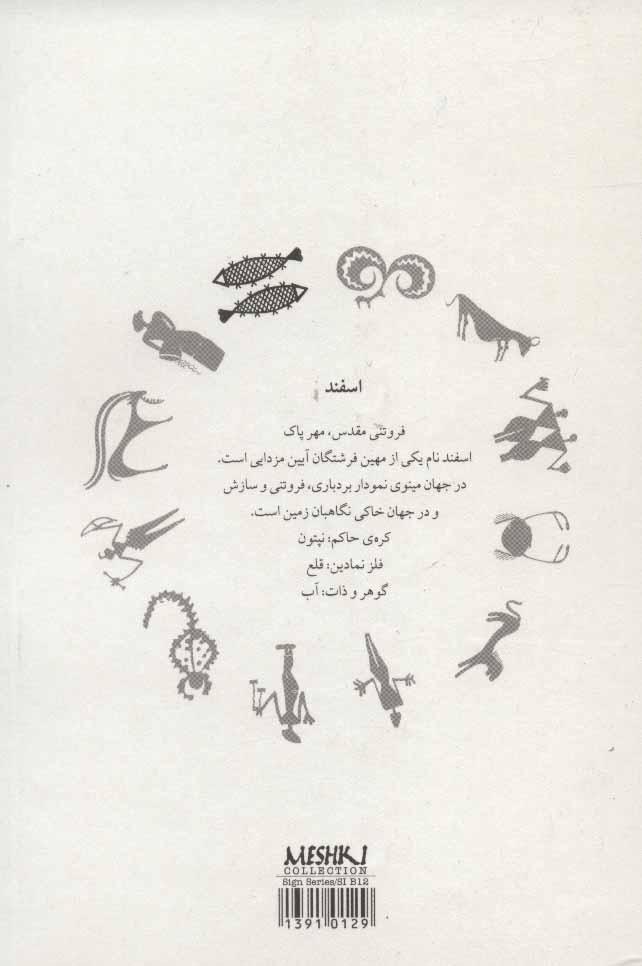 دفتر یادداشت ماههای تولد بدون خط (اسفند)