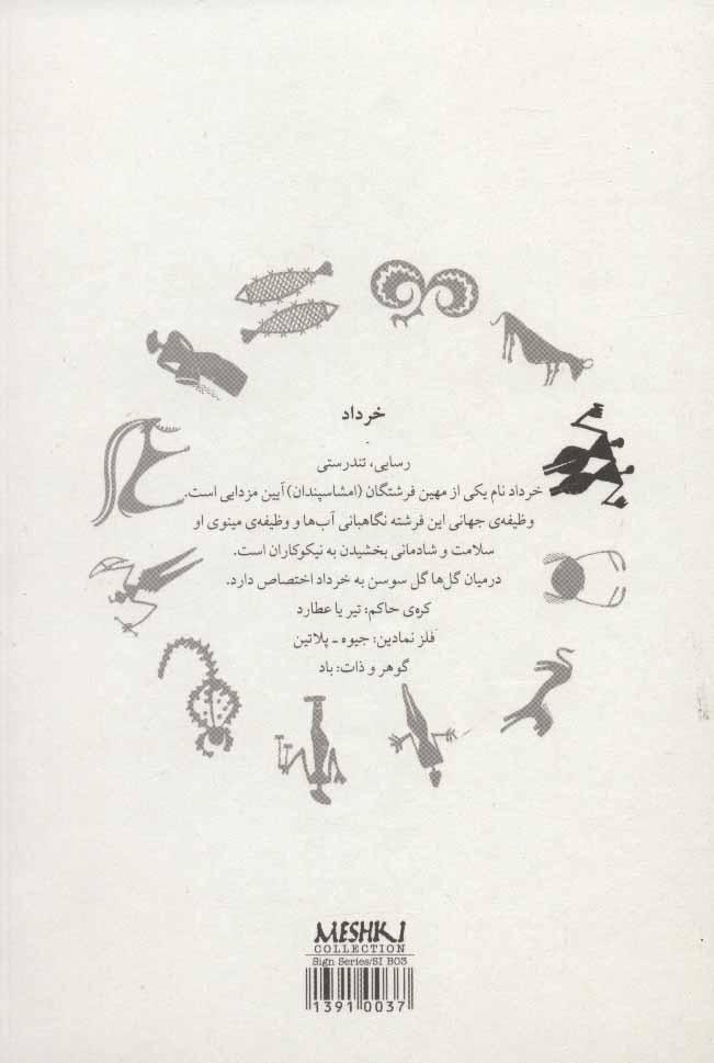 دفتر یادداشت ماههای تولد بدون خط (خرداد)