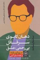دهان کابوی،سر قاتل،بی رحمی/عشق (سه نمایشنامه)