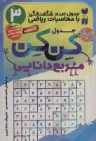جدول کن کن مربع دانایی 3 (جدول اعداد شگفت انگیز با محاسبات ریاضی)