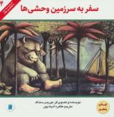سفر به سرزمین وحشی ها (آثار کلاسیک ادبیات کودک 4)،(گلاسه)