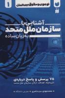 نوجوان و حقوق بین الملل 1 (آشنایی با سازمان ملل متحد به زبان ساده)