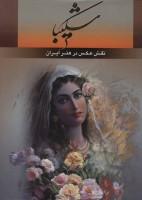 شکیبا (نقش عکس در هنر ایران)،(2زبانه،گلاسه)
