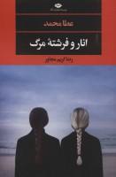 انار و فرشته مرگ (ادبیات مدرن جهان،چشم و چراغ131)