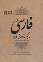 زبان فارسی را چگونه آموزش دهیم