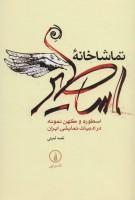 تماشاخانه اساطیر (اسطوره و کهن نمونه در ادبیات نمایشی ایران)