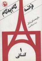 فرانسه گام به گام (4جلدی)