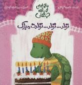 تولد...تولد...تولدت مبارک (ماجراهای ایستگاه جنگلی)،(گلاسه)