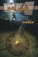 مجموعه شهر امبر (4جلدی)