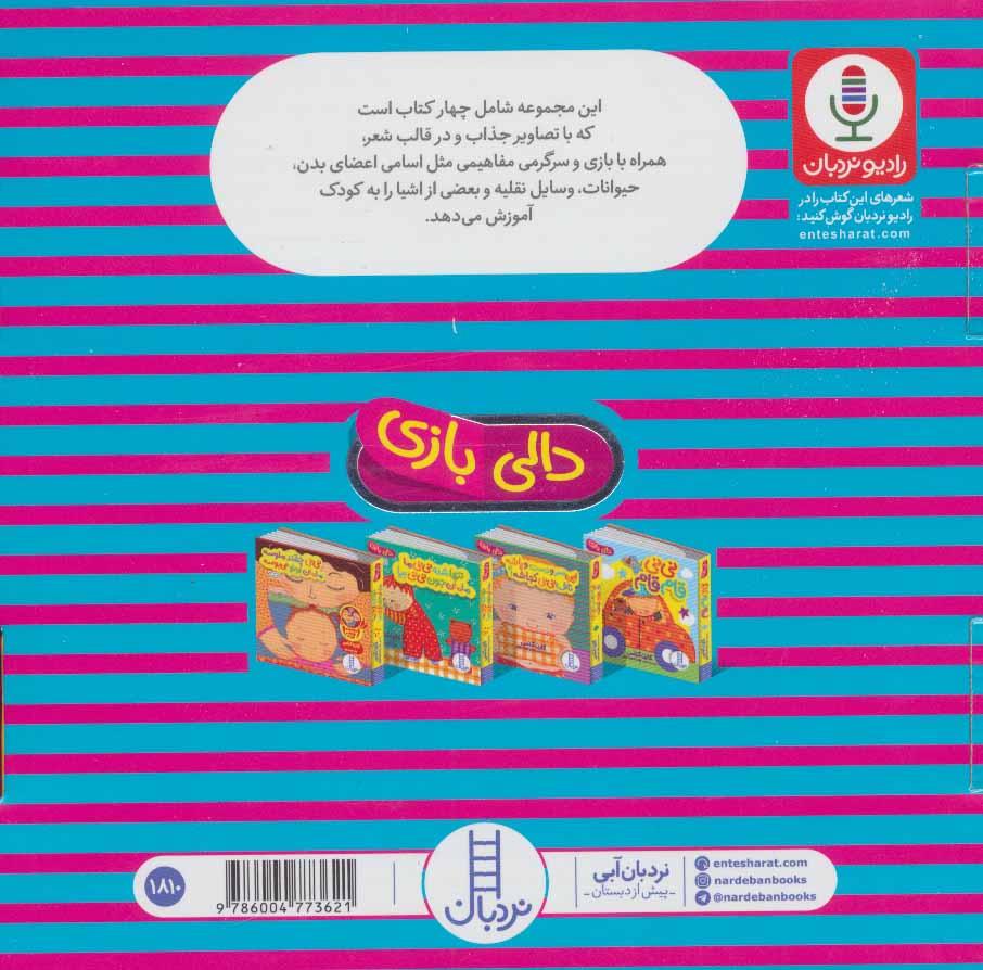 کیف کتاب دالی بازی (4جلدی،باجعبه)