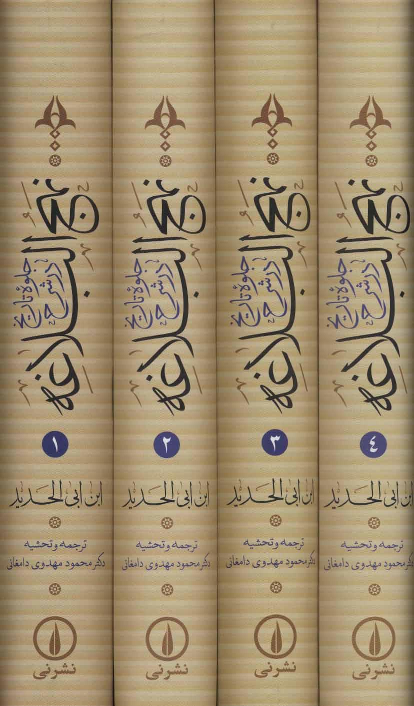 جلوه تاریخ در شرح نهج البلاغه (4جلدی،باقاب)