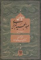 دیوان عبد المجید تبریزی (سده 8 ق)