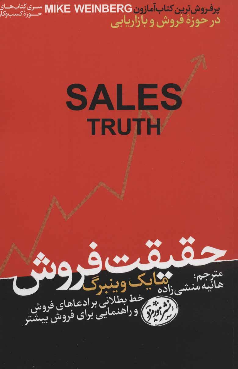 حقیقت فروش (کتاب های حوزه کسب و کار)